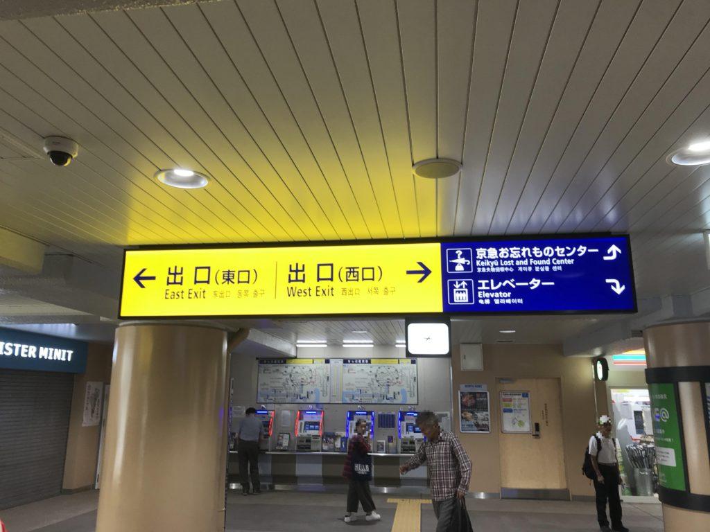 京浜急行線京急鶴見駅改札